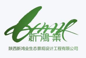 陕西新鸿业生态景观设计工程有限公司